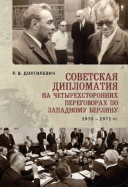 Советская дипломатия на четырехсторонних переговорах по Западному Берлину (26 марта 1970-3 сентября 1971)