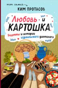 Любовь и картошка. Рецепты и истории израильского диетолога