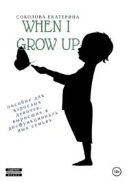 When I grow up. Пособие для взрослых девочек из дисфункциональных семей