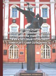 «Оптимизация» высшего образования в России: преподаватели вузов и их классовый профсоюз «Университетская солидарность»