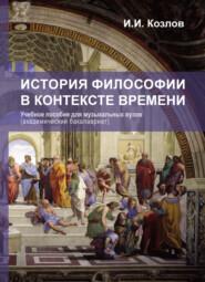 История философии в контексте времени