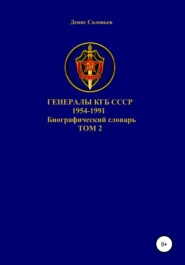 Генералы КГБ СССР 1954-1991.Том 2