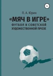 «Мяч в игре»: Футбол в советской художественной прозе