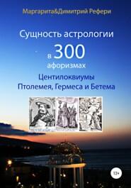 Сущность астрологии в 300 афоризмах: Центилоквиумы Птолемея, Гермеса и Бетема
