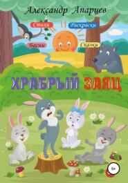 Храбрый заяц. Стихи для детей.