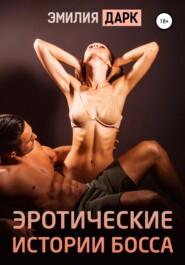 Эротические истории босса