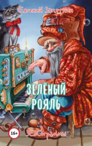 Зелёный рояль. ЗЕВСограммы