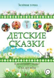 Детские сказки. Сборник 2