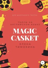 Magic Casket. «Волшебная шкатулка». Пьесы для детей на английском языке