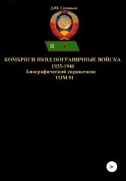 Комбриги НКВД Пограничные войска 1935-1940. Том 51