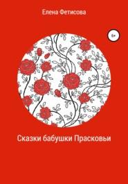 Сказки бабушки Прасковьи
