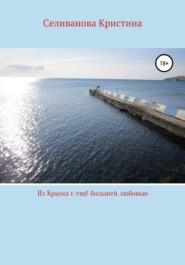 Из Крыма с ещё большей любовью