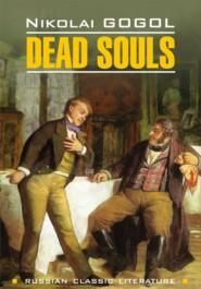 Мёртвые души \/ Dead Souls