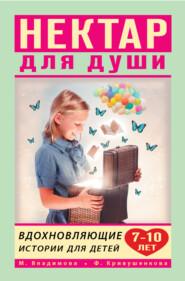 Нектар для души. Вдохновляющие истории для детей 7–10 лет