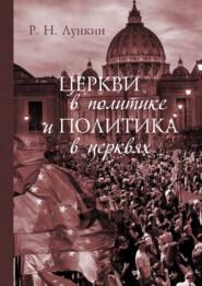 Церкви в политике и политика в церквях. Как современное христианство меняет европейское общество