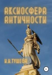 Аксиосфера Античности
