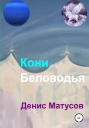 Кони Беловодья