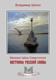Бастионы русской славы