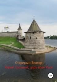 Юрий Грозный, Царь всея Руси