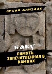 Баку– память, запечатленная вкамнях
