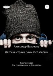 Детские страхи пожилого юноши. Книга вторая. Бои с правилами и без правил