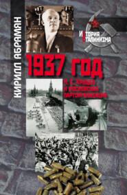 1937 год: Н. С. Хрущев и московская парторганизаци
