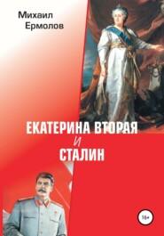 Екатерина Вторая и Сталин