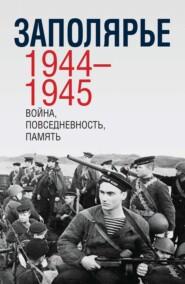 Заполярье 1944-1945. Война, повседневность, память