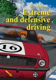 Extreme and defensive driving