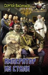 Император из стали: Император и Сталин. Император из стали