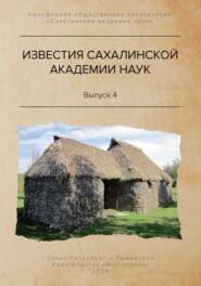 Известия Сахалинской академии наук. №4 (2019)