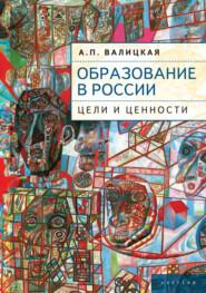 Образование в России. Цели и ценности