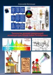Технологии древних цивилизаций: активация кристаллов полем Посвященных