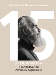 15 дней молитвы с митрополитом Антонием Сурожским