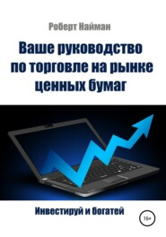 Ваше руководство по торговле на рынке ценных бумаг
