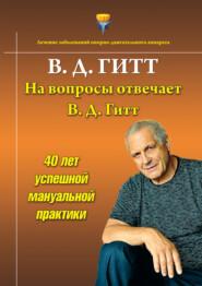 На вопросы отвечает Виталий Демьянович Гитт