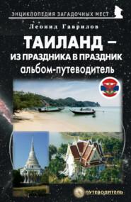 Таиланд. Альбом-путеводитель