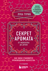Секрет аромата. От молекулы до духов. Как запах становится произведением искусства