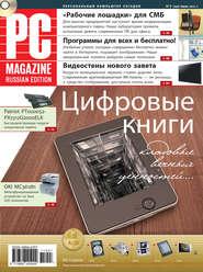 Журнал PC Magazine\/RE №7\/2011