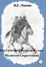 Как Григорий Бельский стал Малютой Скуратовым