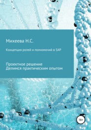 Концепция ролей и полномочий в SAP