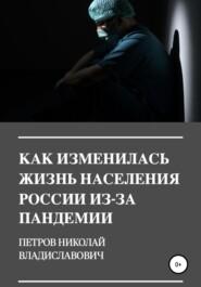 Как изменилась жизнь населения России из-за пандемии