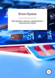 Как вернуть деньги, украденные с банковской карты