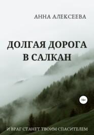 Долгая дорога в Салкан