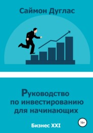 Руководство по инвестированию для начинающих
