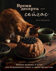 Время десерта – сейчас. Уютная выпечка и коты для безудержного хюгге в любое время года