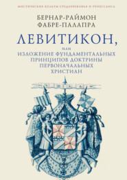 Левитикон, или Изложение фундаментальных принципов доктрины первоначальных католических христиан
