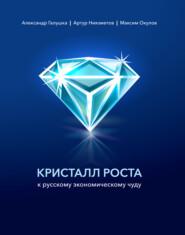 Кристалл роста к русскому экономическому чуду