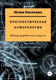 Прогностическая нумерология