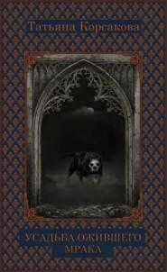 Усадьба ожившего мрака